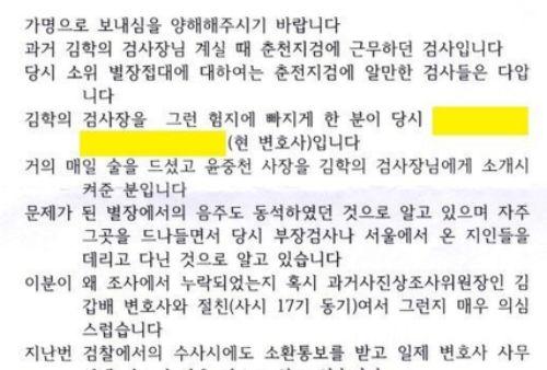 김학의 사건을 조사중인 과거사 진상조사단이 26일 공개한 익명의 제보편지. [사진 과거사위]