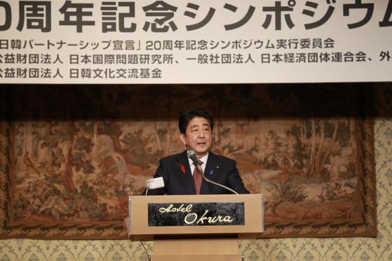 지난해 10월 9일 아베 신조(安倍晋三) 일본 총리가 도쿄에서 열린 '김대중-오부치 한일 파트너십 선언' 20주년 기념 심포지엄에 참석했다. [연합뉴스,주일 한국대사관 제공]