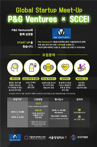 P&G벤처스 - 서울창조경제혁신센터 글로벌 스타트업 밋업 포스터