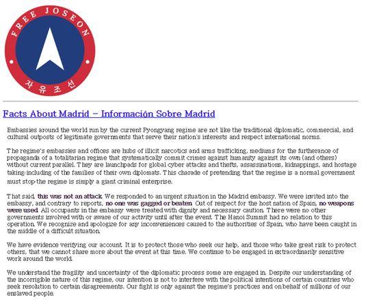 북한대사관 괴한 침입 사건이 자신들의 소행이며 미국 연방수사국(FBI)과 연계되어 있다고 밝힌 자유조선 홈페이지의 글. [사진 자유조선 홈페이지 캡처]