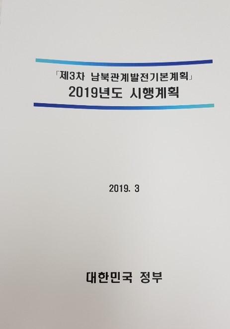 3차 남북관계발전기본계획 2019년 시행계획