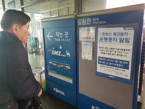경원선 통근열차가 오는 31일까지 운행한 뒤 전철 건설공사로 다음달 1일부터 2년간 운행 중단된다. 지난 28일 오후 동두천역. 전익진 기자