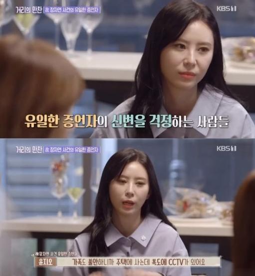 [KBS 1TV 캡처]