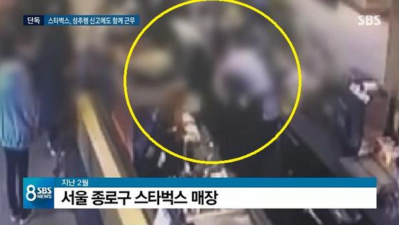 커피전문점 스타벅스가 성추행 신고에도 가해자와 피해자를 한 공간에서 일하게 하며 즉각 조치를 취하지 않았다고 30일 SBS는 보도했다. [사진 SBS방송 캡처]