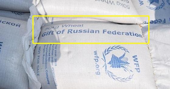 지난 4일 평양 주재 러시아 대사관이 페이스북에 올린 사진. 청진항을 통해 북한에 도착한 밀 포대에는 '러시아에서 보낸 선물(Gift of Russian Federation)'이라는 글자가 적혀 있다. [사진 평양 주재 러시아 대사관 페이스북]