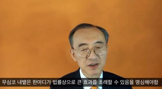 박일환 전 대법관. [사진 유튜브 방송 캡처]