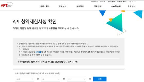 금융결제원 APT2you 사이트(https://www.apt2you.com)에서 1순위 자격 등 본인에게 해당하는 청약제한사항을 확인할 수 있다.
