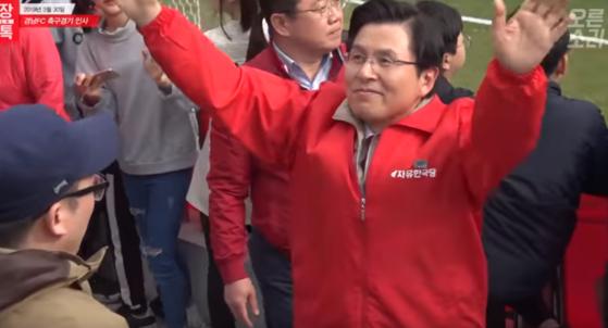30일 경남FC 경기가 열리는 경기장에서 선거 유세를 하고 있는 자유한국당 황교안 대표. [사진 자유한국당 공식 유튜브]