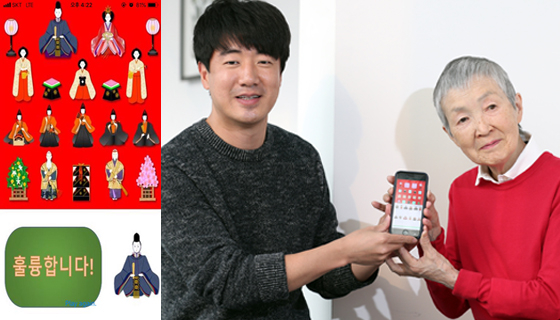 와카미야 마사코씨가 만든 iOS용 앱 '히나단'(왼쪽). 이두희(왼쪽)씨와 마사코씨가 함께 인터뷰하고 있다. 최승식 기자