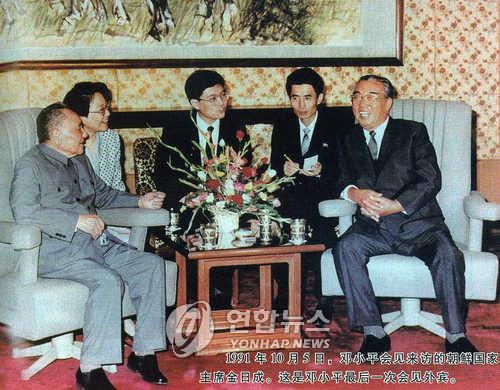 북한 김일성 주석(가장 오른쪽)과 중국 덩샤오핑(鄧小平·가장 왼쪽)의 1991년 10월 만남이 중국 시사 격주간지 '세계지식' 최신호에 소개됐다. [연합뉴스]