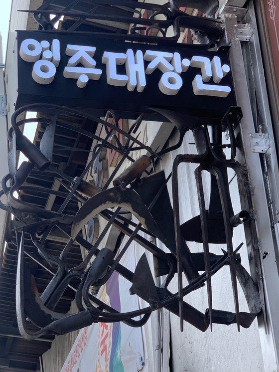 영주대장간. 김윤호 기자