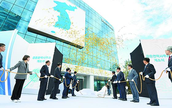 남북공동연락사무소가 판문점 선언으로 합의된 지 140일 만인 지난해 9월 14일 개성공단에서 문을 열었다. [개성=사진공동취재단]