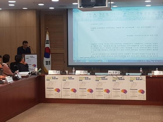 1일 오후 국회의원회관에서 열린 '국민의 행복을 위한 심리서비스 활성화 방안' 토론회 모습. 이승호 기자