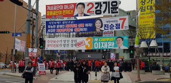 자유한국당 강기윤 후보 유세장 부근에 보수 진영 후보들의 선거 현수막이 내걸려 있다. 장세정 기자