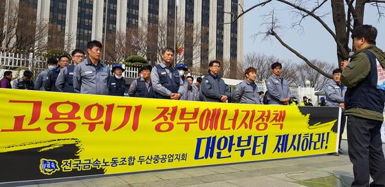 두산중공업 노동자들이 지난달 28일 정부서울청사 앞에서 상경투쟁을 하고 있다.    장세정 기자