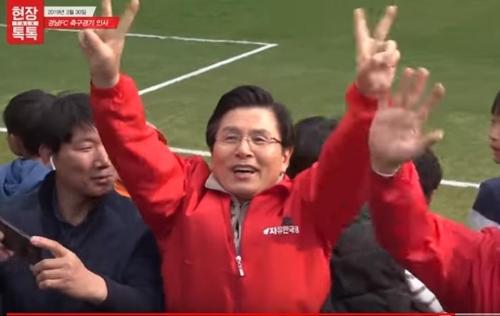 황교안 대표 경남FC 경기장 안 유세 논란. [사진 자유한국당 유튜브 채널 '오른소리' 캡처]