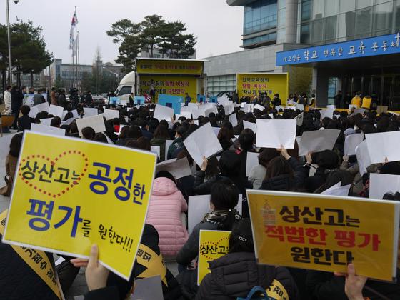 상산고 총동창회와 학부모 1000여 명이 지난 달 전북교육청 앞에서 '공정한 자사고 평가'를 촉구하고 있다. [사진 상산고 총동창회]