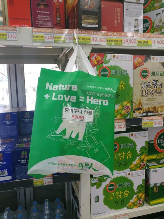 일회용 비닐봉지 사용 금지된 첫날인 1일, 은평구의 한 마트에서는 비닐봉지 대신 800원짜리 장바구니를 판매했다. 박형수 기자