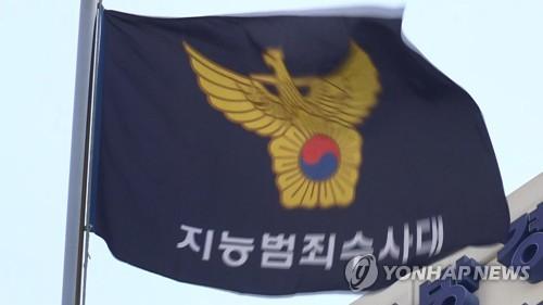 서울지방경찰청 지능범죄수사대 깃발 [연합뉴스]