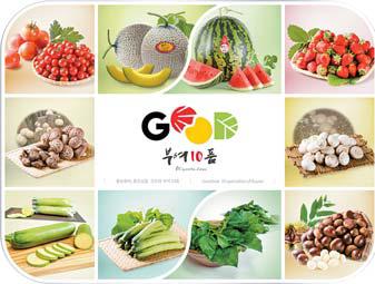 굿뜨래는 '부여10품(品)' 등 고품질 농산물을 공급하는 농식품 브랜드다. [사진 부여군]