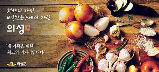 의성 眞은 경북 의성군을 대표하는 농산물 공동브랜드다. [사진 의성군]