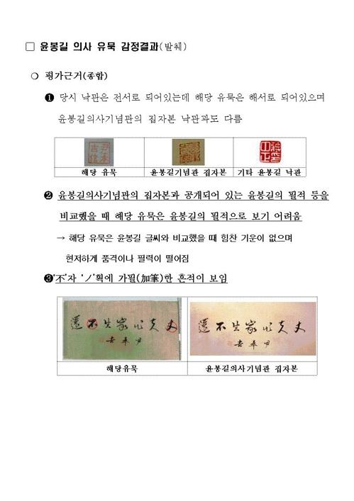 윤봉길 의사 유묵 감정결과. [사진 고흥군 제공]