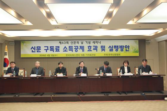 제63회 신문의 날 기념세미나가 3일 한국프레스센터에서 열렸다. [사진 한국신문협회]