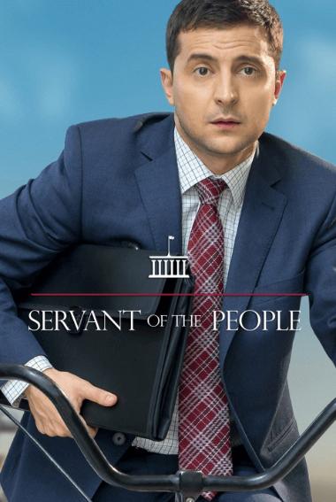 우크라이나 유명 TV 드라마 '국민의 종' 포스터. 젤렌스키는 이 드라마에서 정치에 도전해 대통령의 자리에 오른 고등학교 교사 역을 맡아 큰 인기를 끌었다. [사진 유튜브]