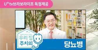 서울대학교병원과 공동 제작한 U+tv 브라보라이프 화면. [사진 LG유플러스]
