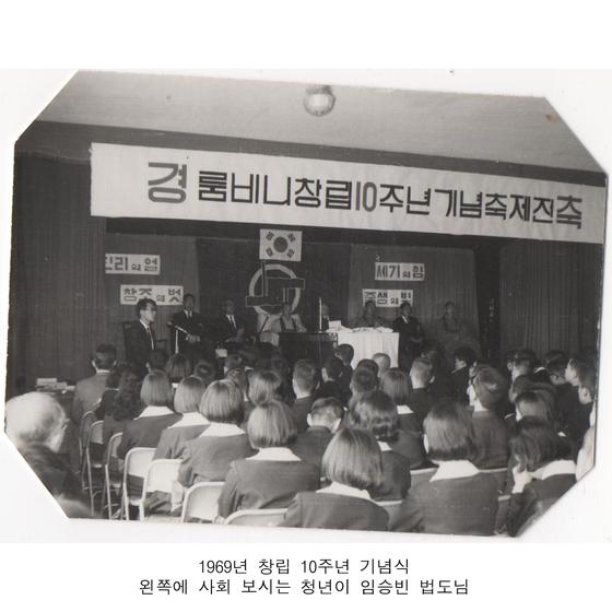 1969년 룸비니 창립 10주년 기념식. 단상에는 청담 스님과 김기석 박사가 앉아 있다. [사진 룸비니]