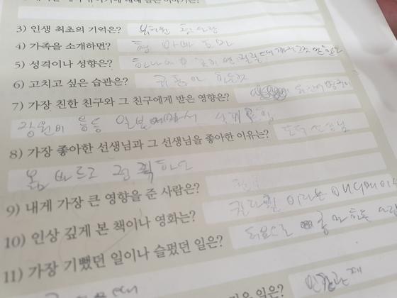 김군은 지난달 25일 2교시 도덕수업시간 도덕교사에게 혼나기 전 1교시 국어시간 국어교과서에 가장 좋아하는 선생님에 대해 '도덕 선생님'이라고 썼다. 그 이유는 '올바르고 정직하다'고 했다. [사진 김군 유족]