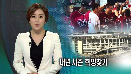 임희정 전 광주MBC 아나운서가 뉴스를 진행하는 모습. [사진 MBC 방송 캡처]