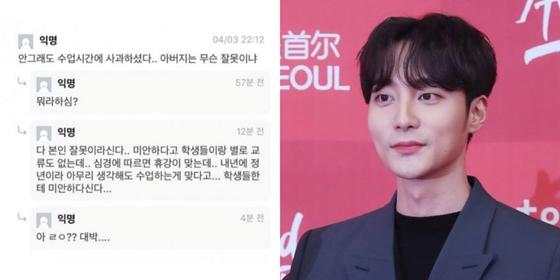 가수 로이킴의 아버지 김홍택 홍익대학교 교수가 강의 중 사과했다. [인터넷 커뮤니티 캡처, 일간스포츠]