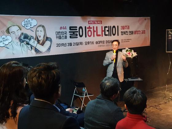 얼마 전 4주년 44회 개최를 맞이한 '둘이하나데이'. [사진 이수경]