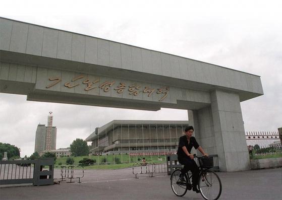 북한의 최고 명문대로 꼽히는 평양 김일성종합대학 정문. 김일성은 1946년 9월 과거 숭실대학 자리에 이 학교를 세웠다.[중앙포토]