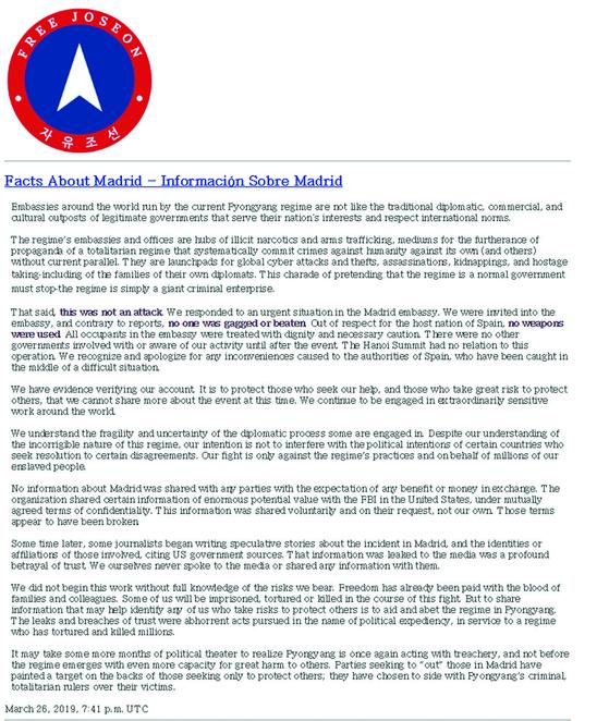 """'자유조선'(옛 천리마민방위)이 지난 2월 22일 발생한 스페인 주재 북한대사관 괴한 침입 사건이 자신들의 소행이며 미국 연방수사국(FBI)과 연계되어 있음을 확인했다. 자유조선은 지난 26일 오후(세계표준시 UTC 기준) 홈페이지에 올린 '마드리드에 관한 팩트들' 제목의 글을 통해 """"(이번 일은) 습격(attack)이 아니었다""""며 """"마드리드 (북한) 대사관 내의 긴급한 상황에 대응(responded)했던 것뿐""""이라며 대사관 침입을 인정했다. [자유조선 홈페이지 캡처=연합뉴스]"""