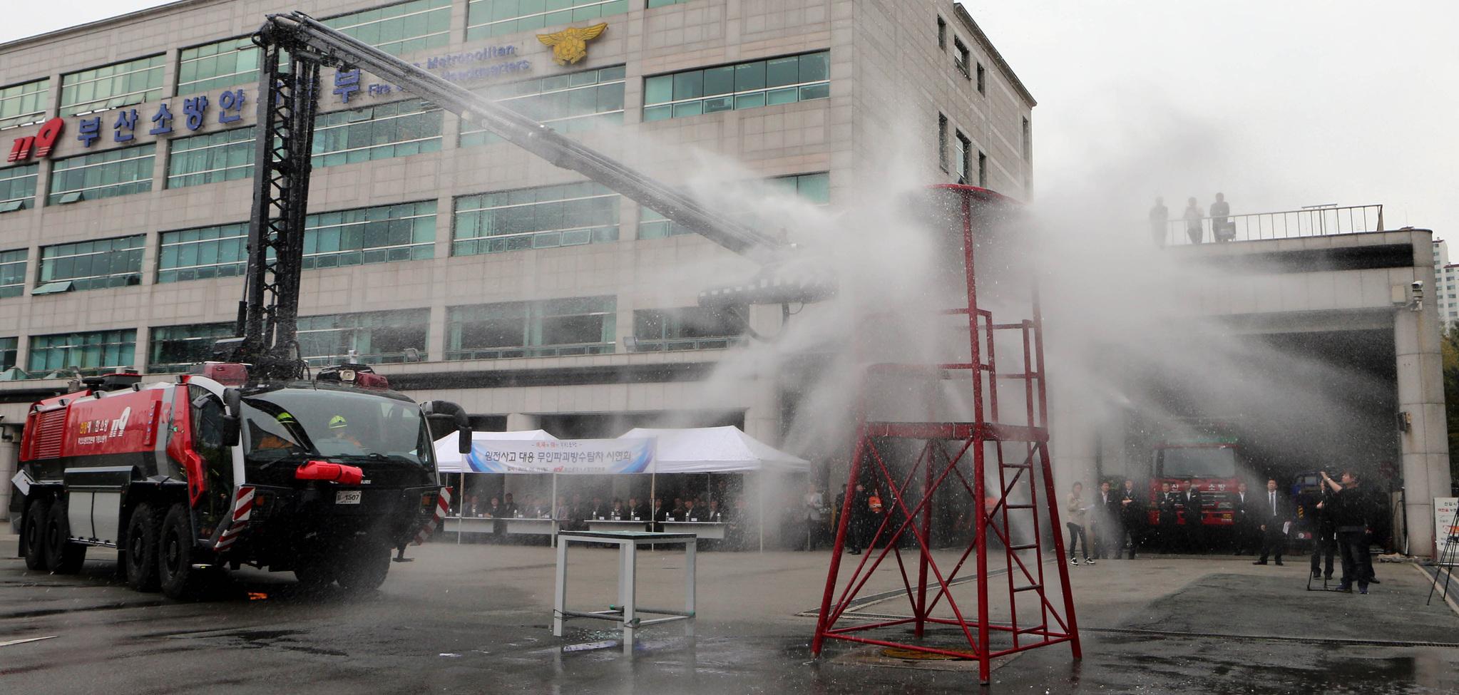 2015년 부산소방안전본부가 실시한 무인파괴방수탑차의 시연회. 소방대원의 접근이 어려운 원자력발전소나 화학 공장 등 특수 재난 현장에 효과적으로 대응하기 위해 도입한 것이다. [중앙포토]