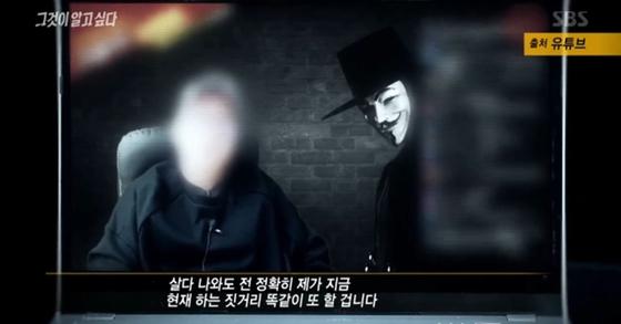 [SBS 그것이 알고싶다 화면 캡처]