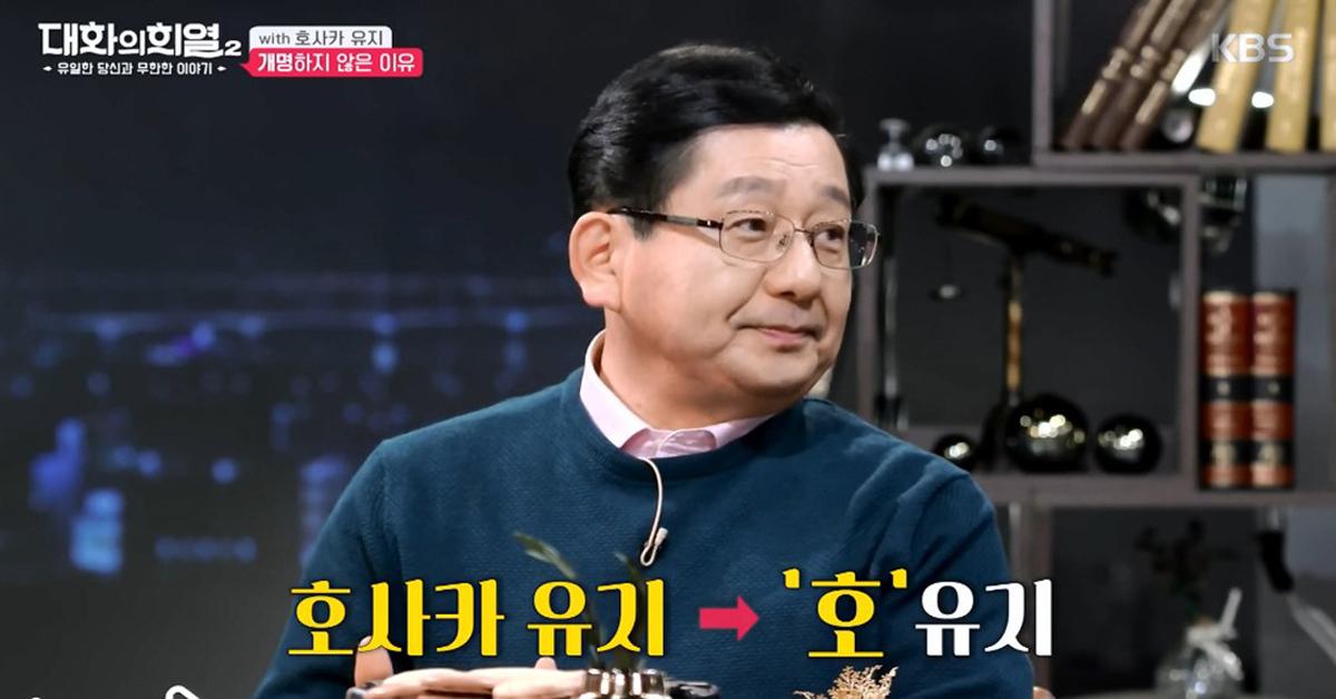 [KBS 대화의 희열 화면 캡처]