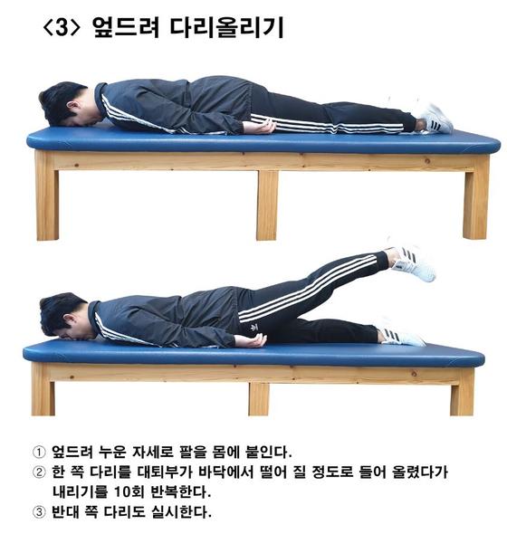 [사진 제일정형외과병원]