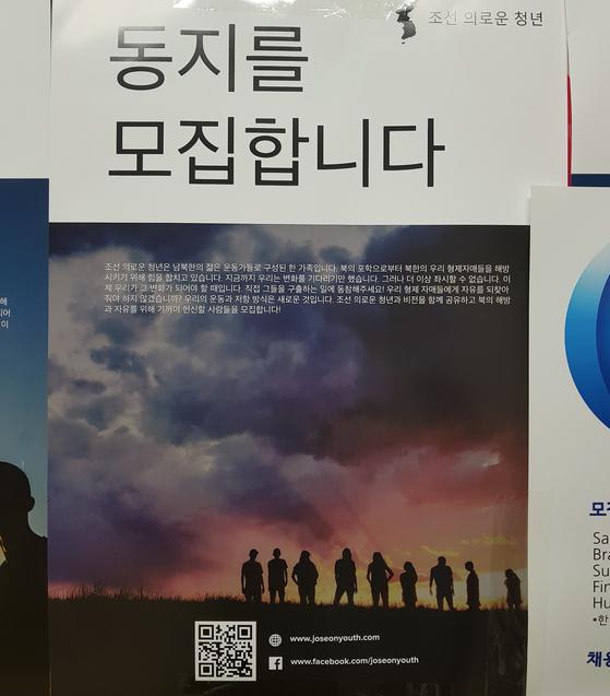 지난 12일 연세대 학내에 붙어있던 '조선 의로운 청년' 포스터. [박현우 통일의 별 대표 제공]