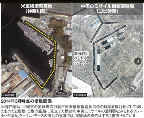 7일 아사히 신문이 1면 머릿기사에 소개한 사진. 왼쪽이 일본 가나가와현 요코스카 기지의 모습이고, 오른쪽이 중국 고비사막의 미사일 요격 실험장의 모습. 그 형태가 거울에 비춘 듯 똑같이 생겼다. [사진 아사히신문 캡쳐]