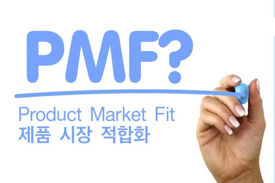 제품 시장 적합화(Product Market Fit)란 한마디로 다수의 고객이 원하는 제품을 만든 것이라고 할 수 있다. 너무나 당연한 이야기겠지만 막상 사업을 해보면 PMF를 찾는 것이 생각보다 쉽지 않다. [사진 Nick Youngson CC BY-SA 3.0 Alpha Stock Images]