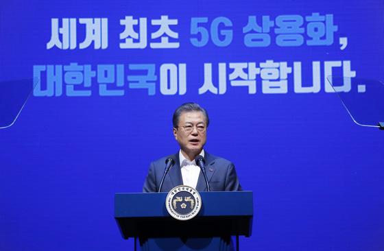 문재인 대통령이 8일 오전 서울 송파구 올림픽 공원 K-아트홀에서 열린 '세계 최초 5G 상용화, 대한민국이 시작합니다' 행사에서 기념사를 하고 있다. [연합뉴스]