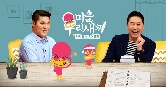 SBS의 간판 예능프로그램 '미운 우리 새끼'