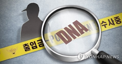 성추행 혐의로 조사를 받던 택시기사가 DNA 채취에 동의했다 10여년 전 저지른 성범죄가 들통났다. [연합뉴스]