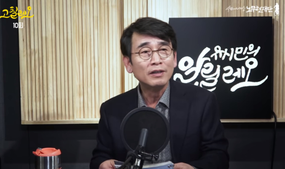 노무현재단 공식 팟캐스트 방송 '유시민의 고칠레오' 10화. [사진 노무현재단 공식 유튜브 ]