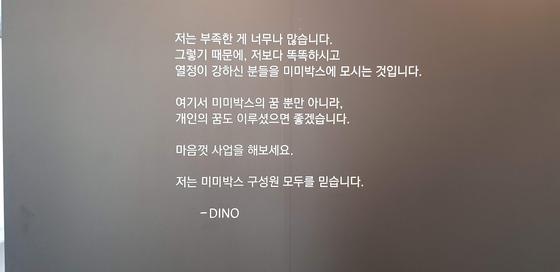 판교 미미박스 사무실 벽에 적혀 있는 창업자 하형석 대표(영어명 Dino) 메시지. 안혜리 기자