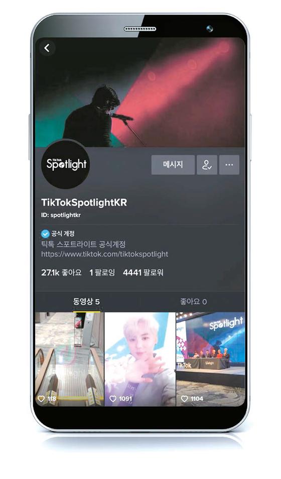4개월 동안 진행될 뮤지션 발굴 프로젝트 '틱톡 스포트라이트'의 모바일 화면.