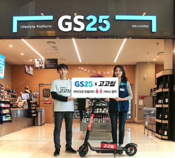 GS25가 국내 최초 공유 마이크로 모빌리티 통합플랫폼인 '고고씽'과 손잡고 충전시설 서비스 제공을 위한 테스트를 진행한다. [사진 GS25]